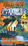 帝国海軍要塞艦隊 4 (ジョイ・ノベルス・シミュレーション)