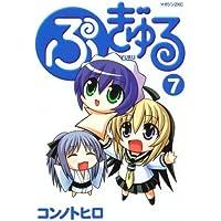 ぷぎゅる 7 (マガジンZコミックス)