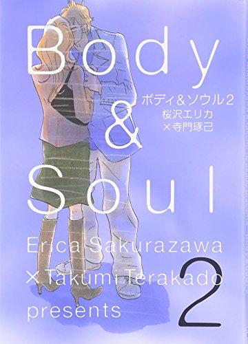 ボディ&ソウル 2 (Feelコミックス)の詳細を見る
