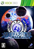 地球防衛軍4 - Xbox360