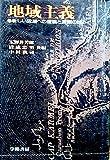 地域主義―新しい思潮への理論と実践の試み (1978年) 画像