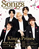 Songs magazine(ソングス・マガジン) vol.1 (リットーミュージック・ムック)