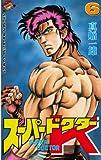 スーパードクターK(6) (週刊少年マガジンコミックス)