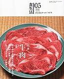食生活 2011年 05月号 [雑誌]