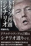 日本人の知らないトランプ再選のシナリオ 奇妙な権力基盤を読み解く 画像