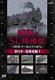 昭和のSL映像館~NHKアーカイブから~ 東日本/北海道編I [DVD]