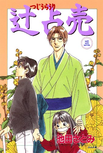 辻占売 (3) (ぶんか社コミックス)