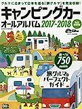 キャンピングカーオールアルバム2017-2018 (ヤエスメディアムック531)
