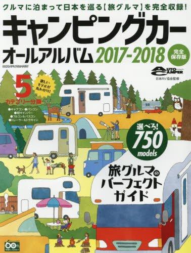 キャンピングカーオールアルバム2017-2018 (ヤエスメディアムック53...