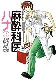 麻酔科医ハナ : 4 (アクションコミックス)