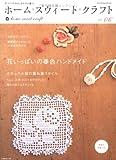ホーム・スウィート・クラフト vol.06―手づくりのあるしあわせな暮らし 花いっぱいの春色ハンドメイド (Heart Warming Life Series) 画像
