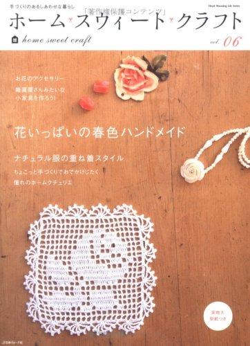 ホーム・スウィート・クラフト vol.06—手づくりのあるしあわせな暮らし 花いっぱいの春色ハンドメイド (Heart Warming Life Series)