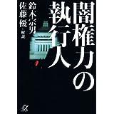 闇権力の執行人 (講談社+α文庫)