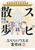 スピ☆散歩 ぶらりパワスポ霊感旅 3 (HONKOWAコミックス)