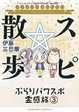 スピ☆散歩 ぶらりパワスポ霊感旅 / 伊藤三巳華 のシリーズ情報を見る