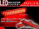 アルファード10系 LED リフレクター スモール/ブレーキ連動
