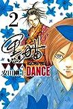 黒猫DANCE(2) (講談社コミックス月刊マガジン)