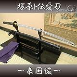 高級居合刀 剣聖 塚原卜伝愛刀 ~来国俊~(刀袋付き)