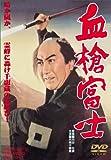 血槍富士[DVD]