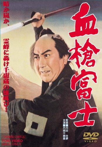 血槍富士 [DVD]