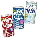 【Amazon.co.jp 限定】森永製菓 甘酒 3種飲み比べセット (3種類 各190ml×10本入 計30本)