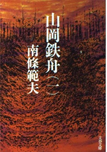山岡鉄舟 1 (文春文庫 な 6-1)