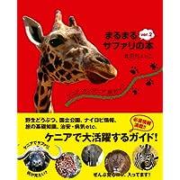 ケニア・タンザニア旅ガイド まるまるサファリの本 ver.2(発行:サワ企画)
