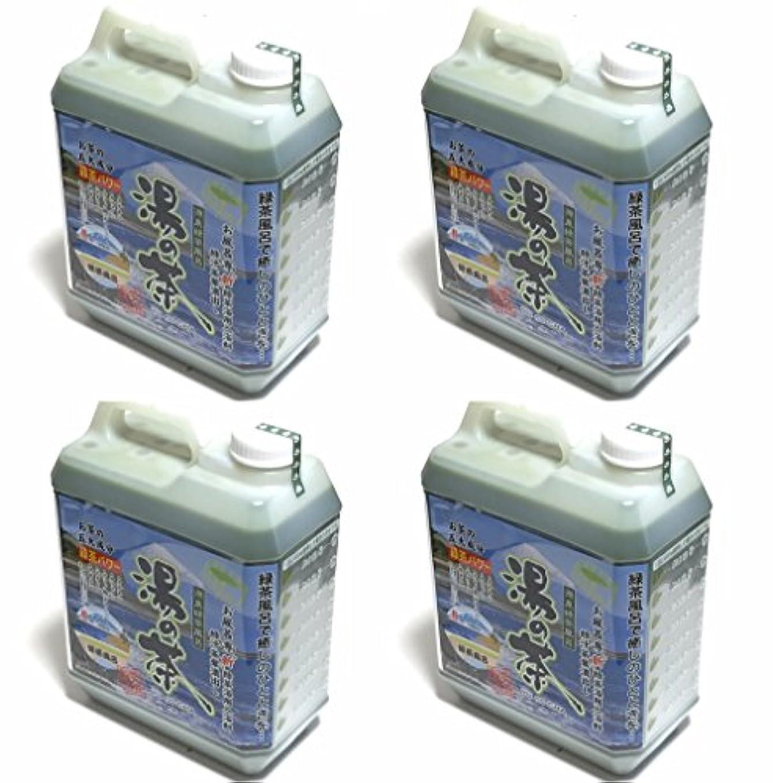 全体に定期的にスイング体臭・アレルギー対策に効果あり‼︎静岡茶葉100% 高濃度カテキン 緑茶入浴化粧品 湯の茶 大容量4リットル×4本