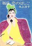 毎日、恋のはしご (角川文庫 (6013))