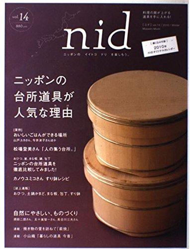 Nid vol.14―ニッポンのイイトコドリを楽しもう。 ニッポンの台所道具が人気な理由 (Musashi Mook)の詳細を見る