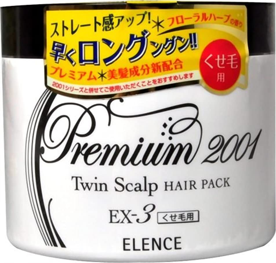 ペグ時計回り繰り返すエレンス2001 ツインスキャルプヘアパックEX-3(くせ毛用)