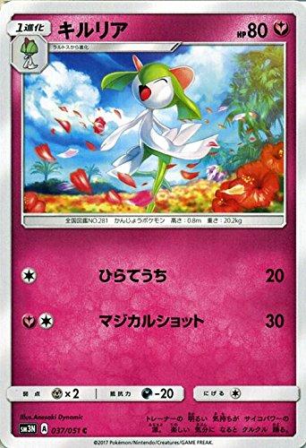 ポケモンカードゲームSM/キルリア(C)/光を喰らう闇