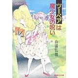 ツーペアは魔少女の呪い (集英社文庫―コバルトシリーズ)