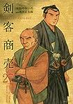 剣客商売 27 (SPコミックス)