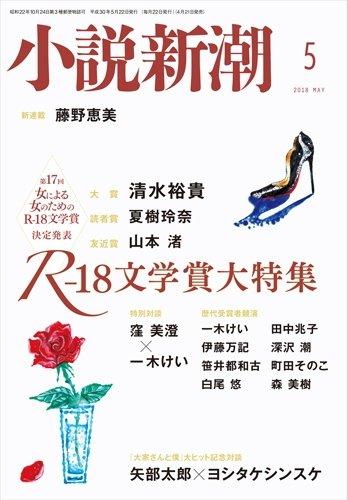 小説新潮 2018年 05 月号 [雑誌]