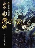 絵巻水滸伝 (第5巻) 天魁星受難 画像