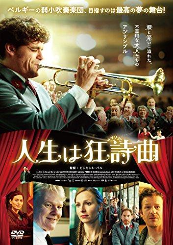 人生は狂詩曲 [DVD]