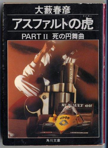 アスファルトの虎(タイガー)〈PART2〉死の円舞曲(カドリール) (角川文庫)の詳細を見る