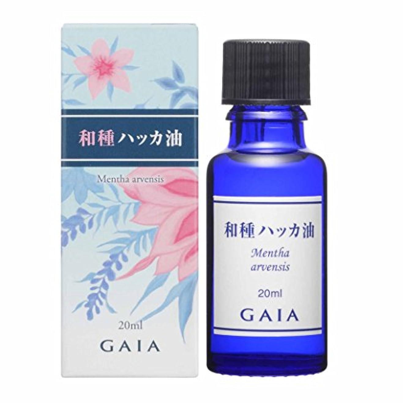 ホバート気分が良い大腿GAIA(ガイア) 和種ハッカ油 20ml