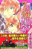 7月24日通り (デザートコミックス)