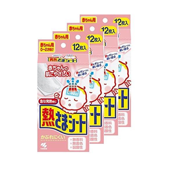 【まとめ買い】熱さまシート 冷却シート 赤ちゃん...の商品画像