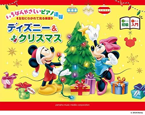 ピアノ連弾 入門×初級 いちばんやさしいピアノ連弾-左右に分かれて見る楽譜-ディズニー&クリスマス