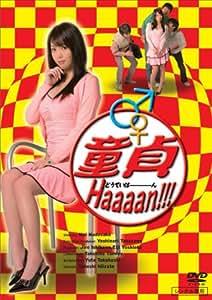 童貞Haaaan!!! 灘坂舞  CNPS-002 [DVD]