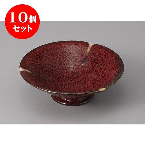 10個セット 小鉢 紅柚子天目高台小鉢 [13.3 x 4.4cm] 【料亭 旅館 和食器 飲食店 業務用 器 食器】