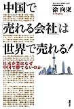 中国で「売れる会社」は世界で売れる!―日本企業はなぜ中国で勝てないのか
