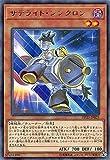 遊戯王 DP23-JP025 サテライト・シンクロン (日本語版 レア) デュエリストパック ?レジェンドデュエリスト編6?