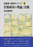 情報検索の理論と技術 (図書館・情報学シリーズ)