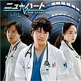 ニューハート オリジナル・サウンドトラック(DVD付)