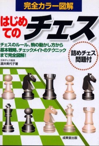 はじめてのチェスの詳細を見る
