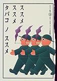 ススメ ススメ タバコ ノ ススメ (エゴイスト叢書)